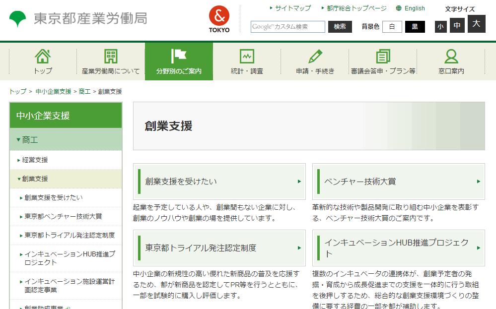 東京都産業労働局(創業支援)