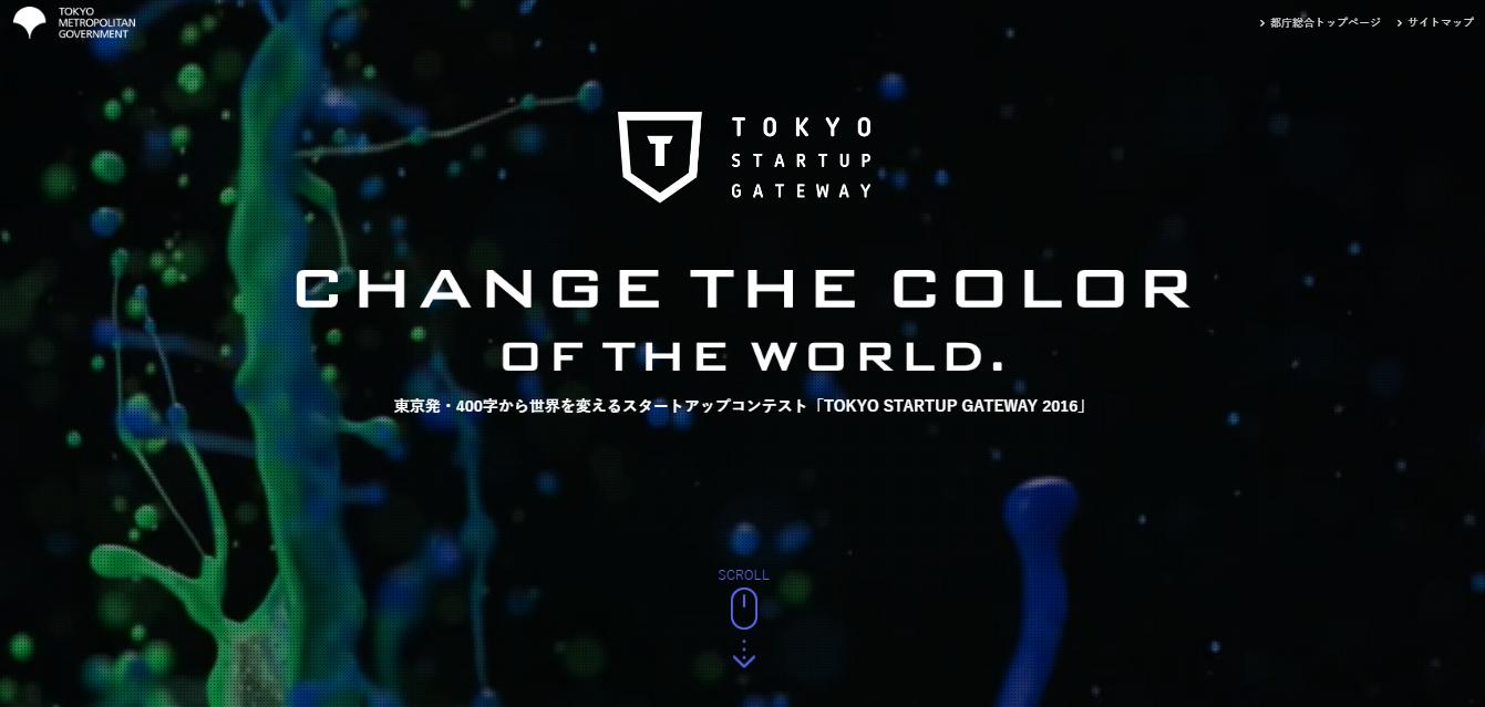 東京都(TOKYO アクセラレータープログラム)