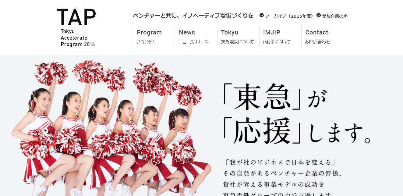 東急アクセラレータープログラム(東急電鉄)