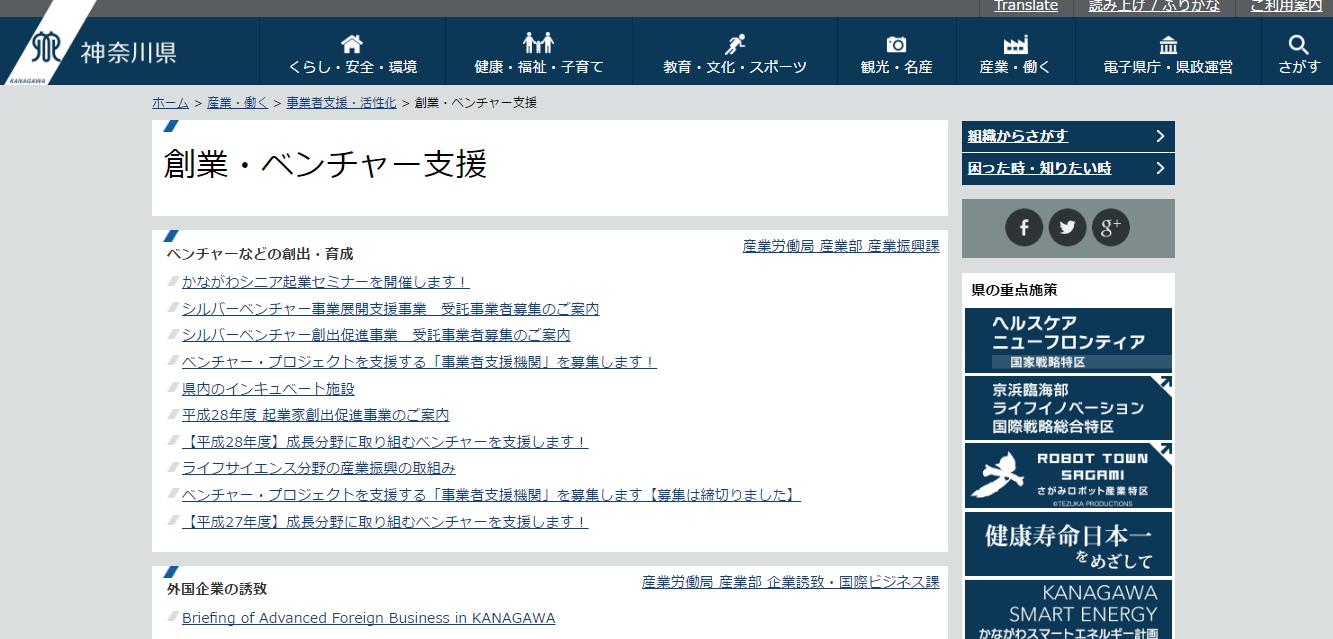神奈川県(創業・ベンチャー支援)