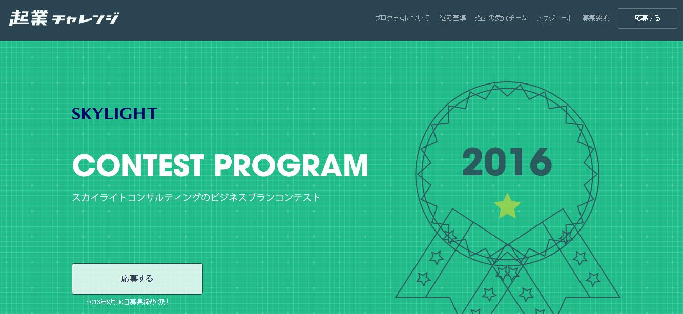 起業チャレンジ インキュベーションプログラム(スカイライトコンサルティング)