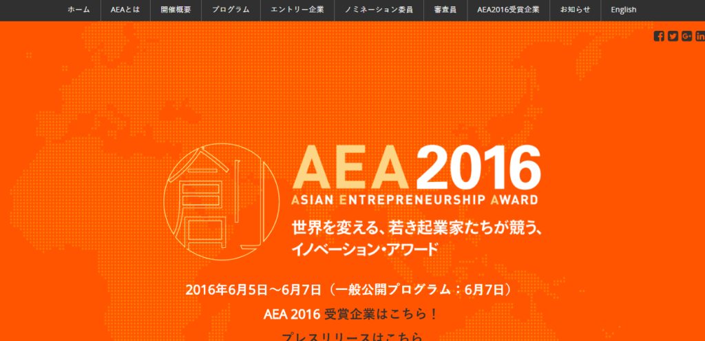 ASIAN ENTREPRENEURSHIP AWARD 2016(AEA2016)
