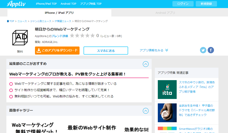Applivアプリ紹介ページ(明日からのWebマーケティング)