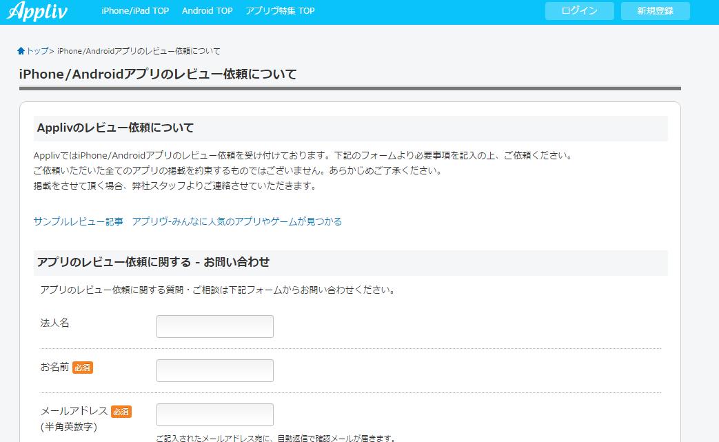 Appliv(レビュー依頼フォーム)