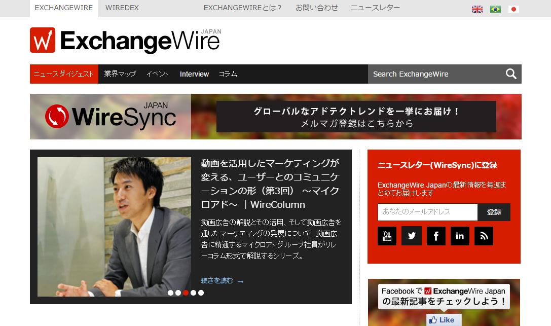 ExchangeWird
