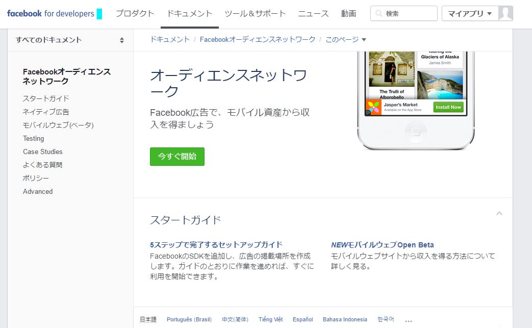 Facebookオーディエンスネットワーク