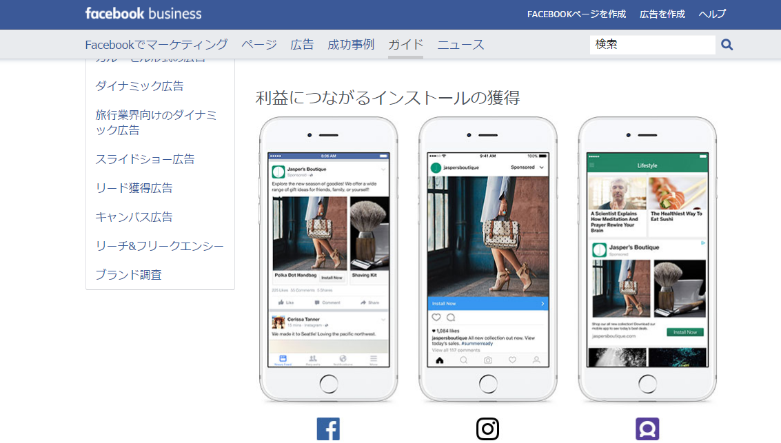 Facebookモバイルインストール広告