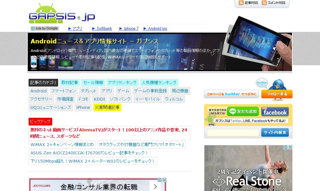 GAPSIS.jp