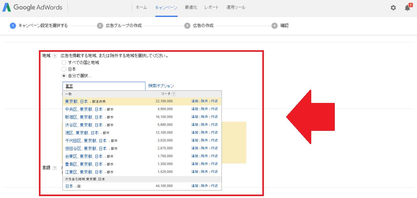Googleアドワーズ地域ターゲティング