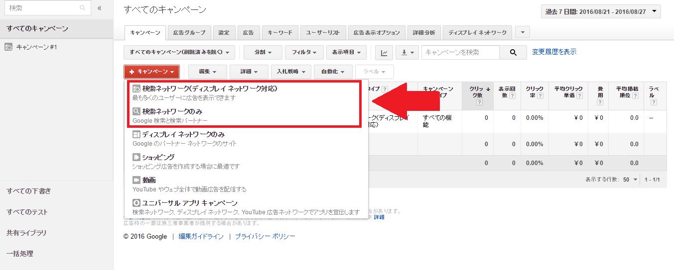 Googleアドワーズ管理画面(検索ネットワーク)