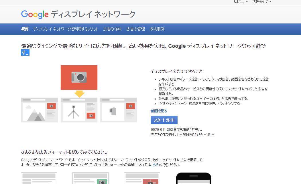 Googleディスプレイネットワーク