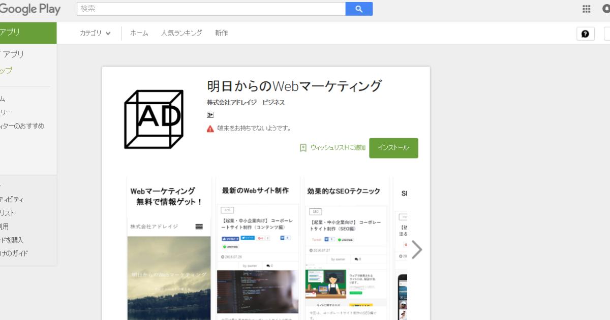Google Play(明日からのWebマーケティング)