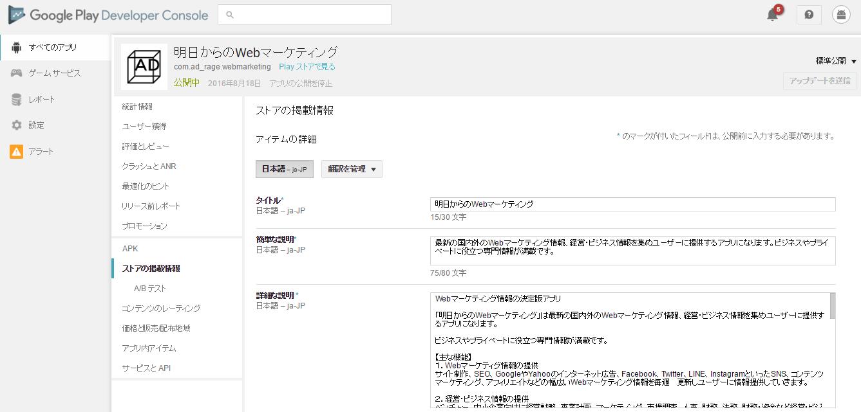 Google Play Developer Console(明日からのWebマーケティング)