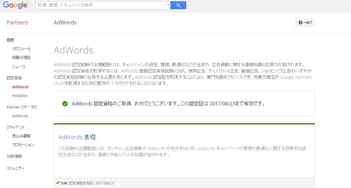 GoogleAdWords認定資格取得