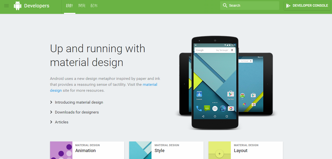 GoogleDeveloper MaterialDesign