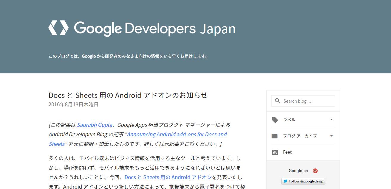 GoogleDeveloperJapan