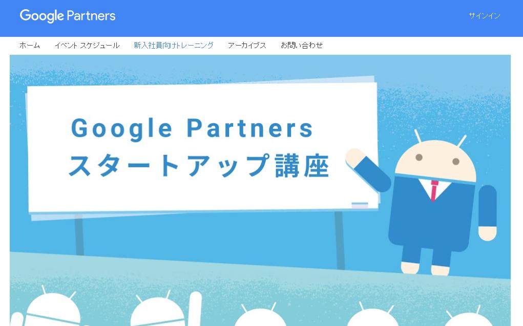 GooglePartnersスタートアップ講座