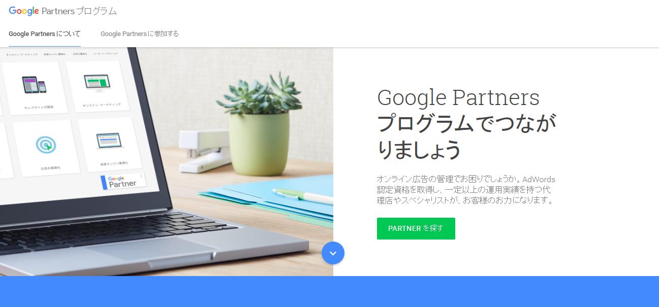 GooglePartnersプログラム