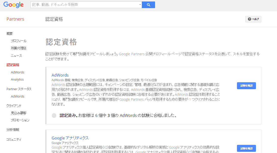 GooglePartners認定資格