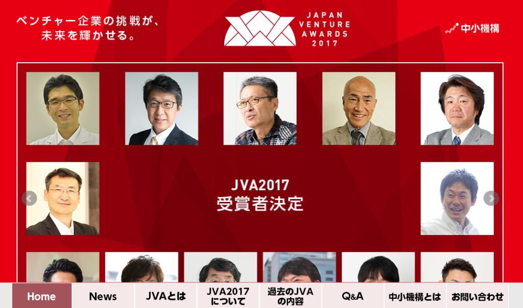 Japan Venture Awards(中小機構)