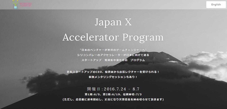 Japan X Accelerator Program(WOMEN'S Startup Lab)