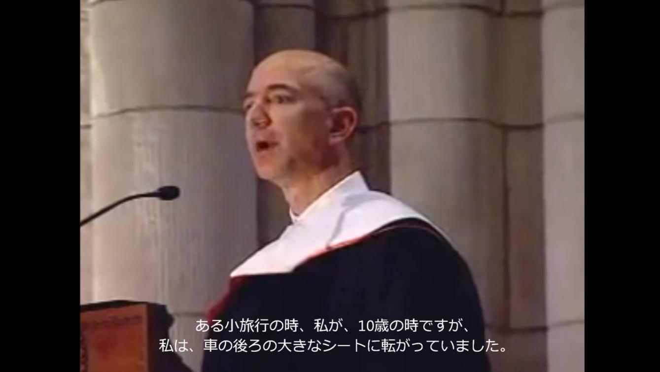 Jeff-Bezos(ジェフベゾズ)Amazon創業者-プリンストン大