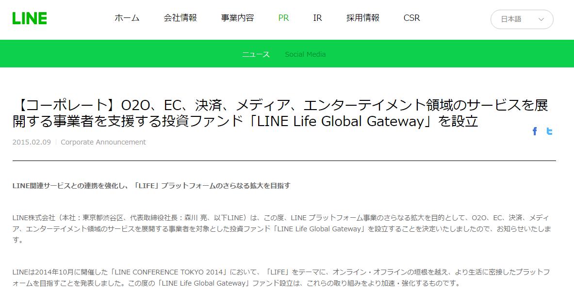 LINE(投資事業部門)