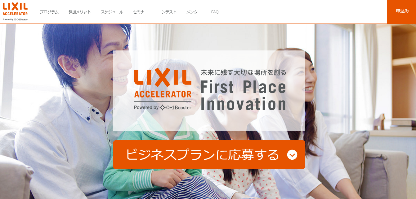 LIXILアクセラレーター(LIXIL・01Booster)