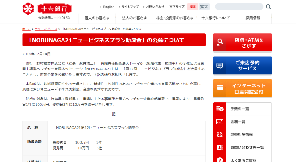 NOBUNAGA21ニュービジネスプラン助成金(十六銀行・野村證券・トーマツ)