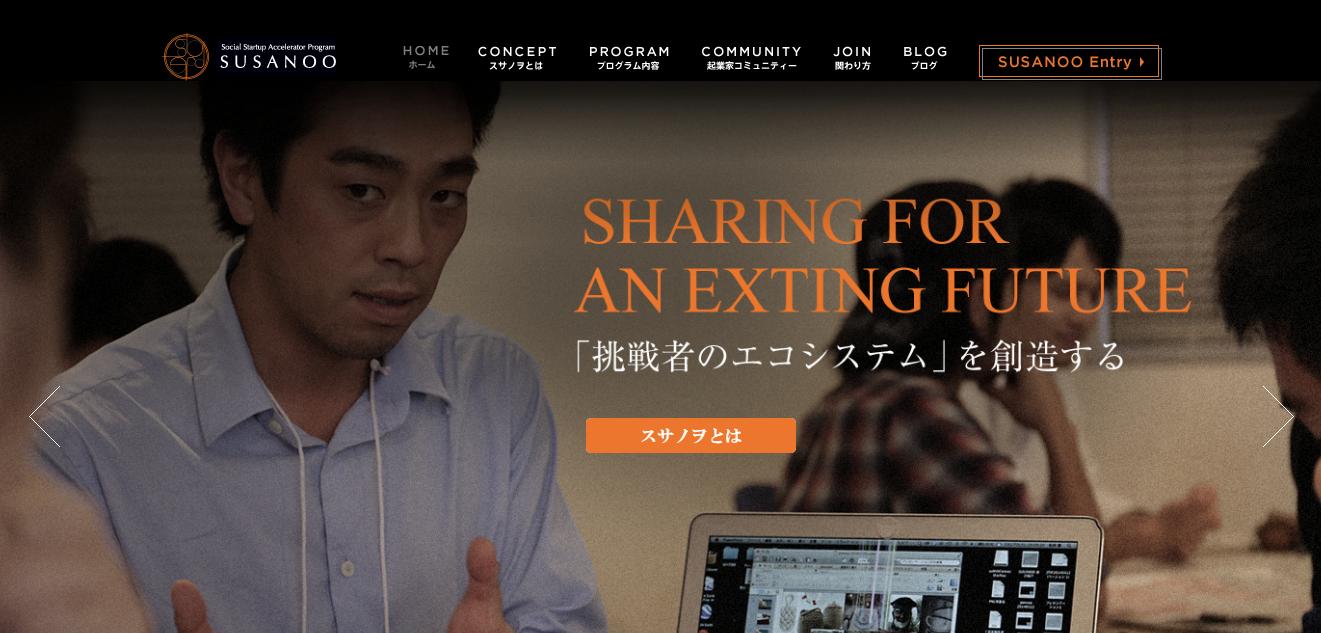 SUSANOO ソーシャルスタートアップ・アクセラレータープログラム(ETIC)