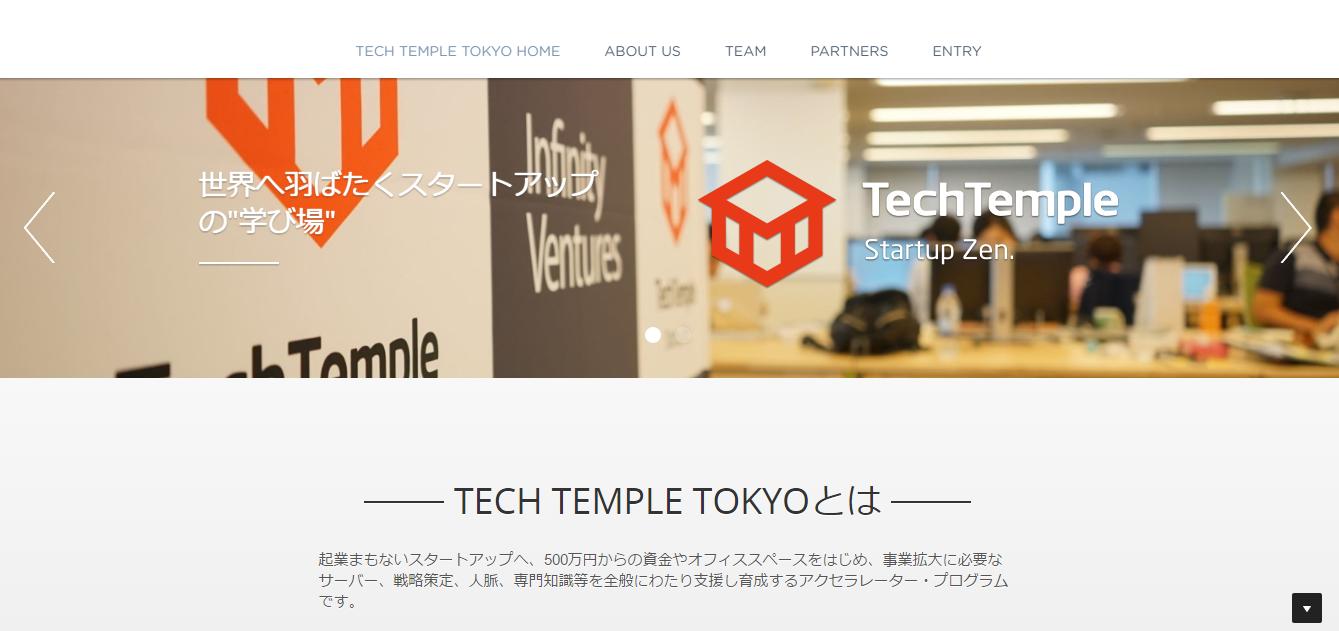 TECH TEMPLE TOKYO(インフィニティ・ベンチャーズ)
