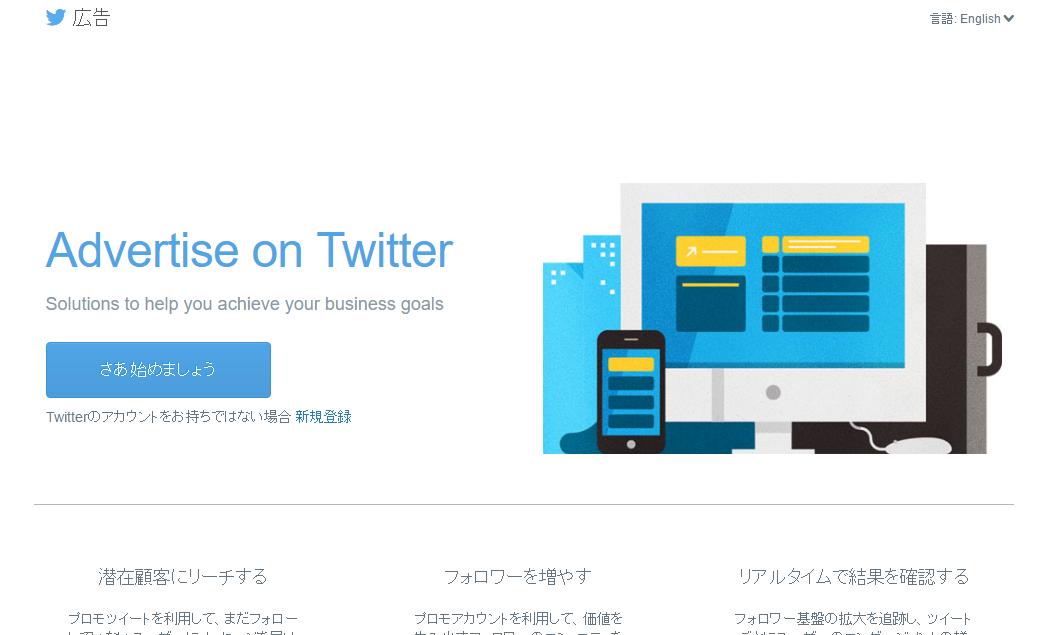 Twitter公式分析ツール