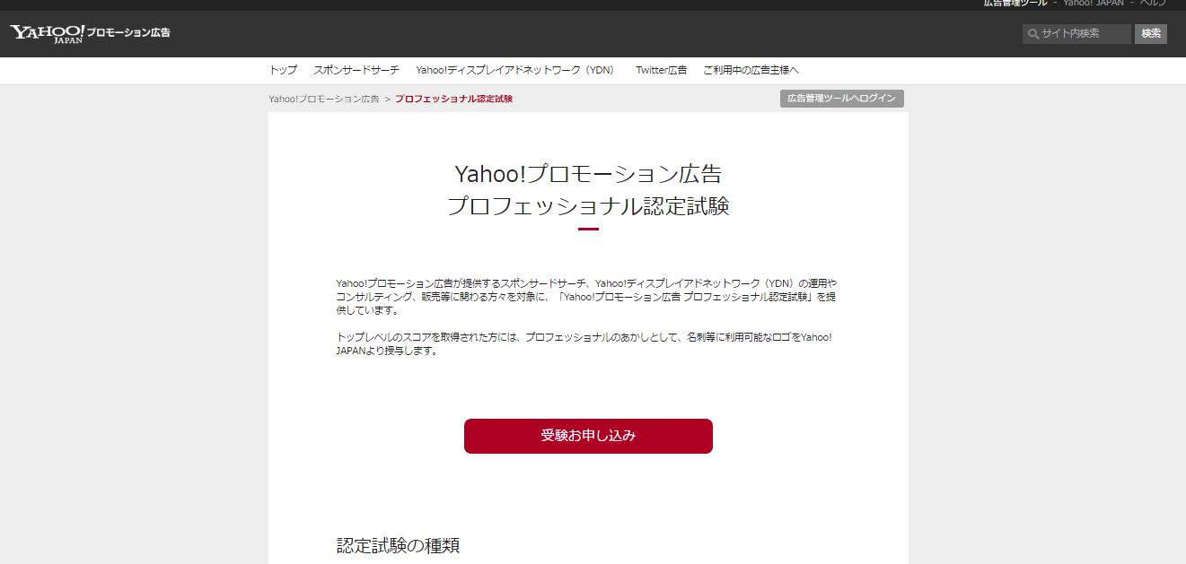 Yahoo!プロモーション広告プロフェッショナル認定試験
