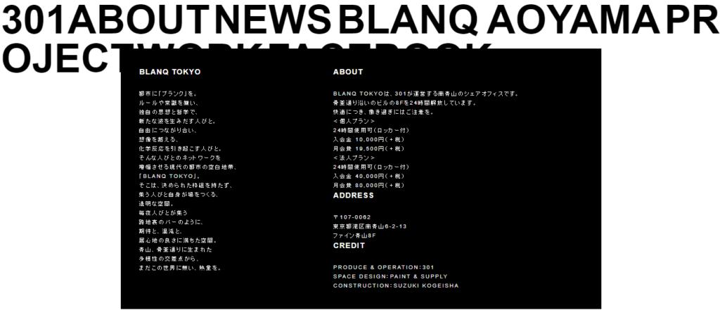 blanq.tokyo コワーキングスペース