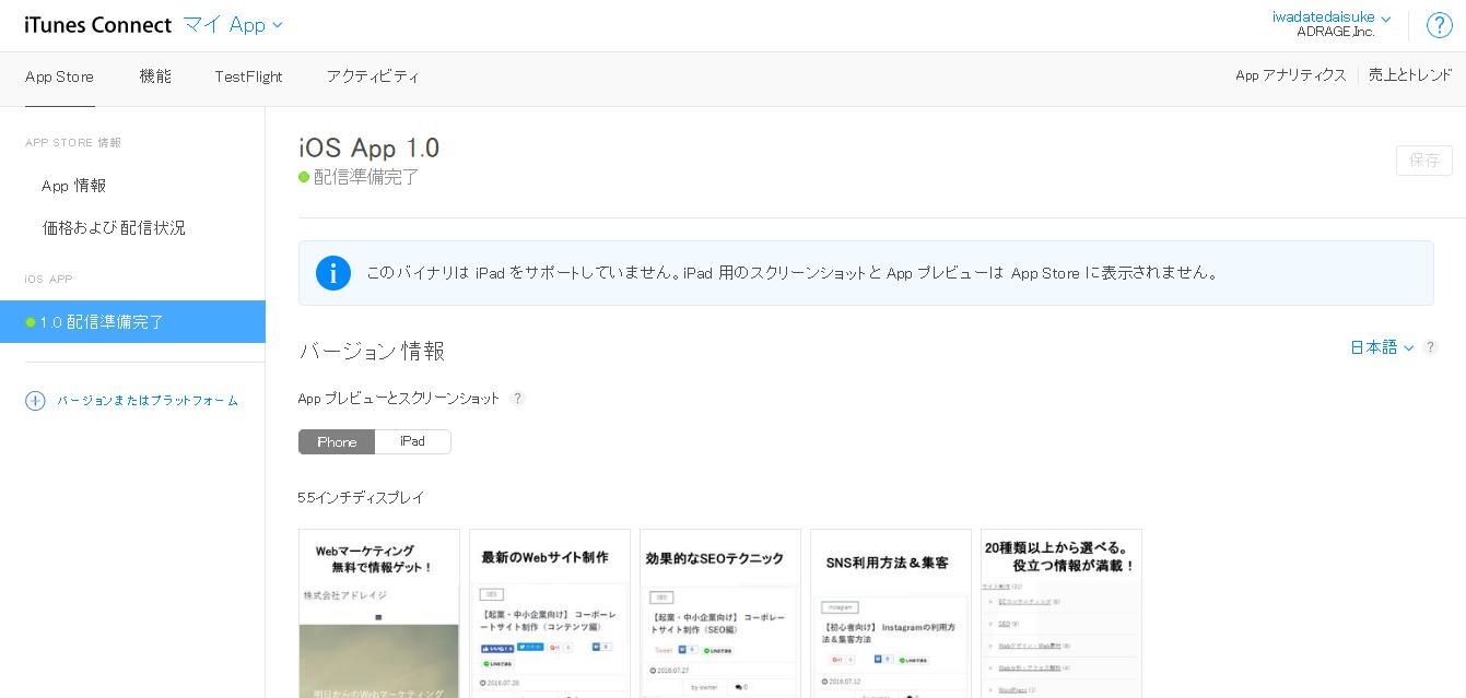iTunesConnect(明日からのWebマーケティング)