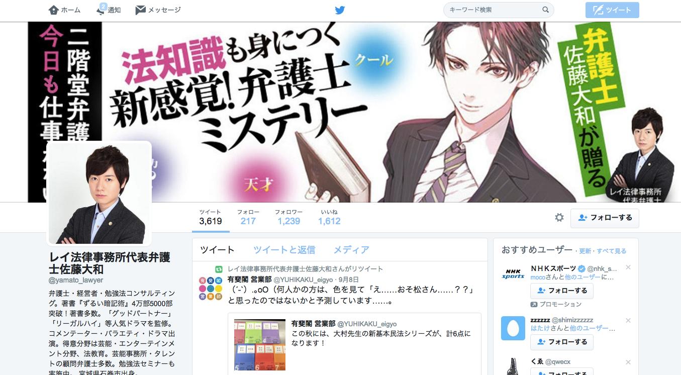 twitter レイ法律事務所代表弁護士佐藤大和