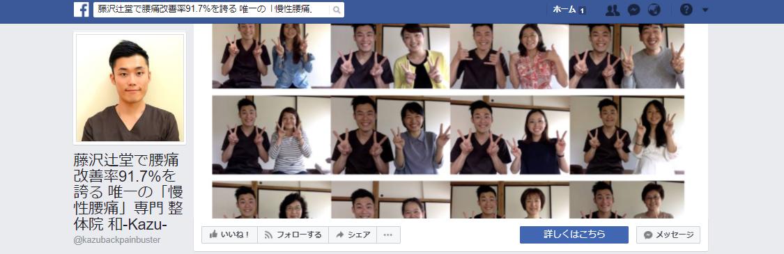 「慢性腰痛」専門 整体院 和-Kazu- Facebook
