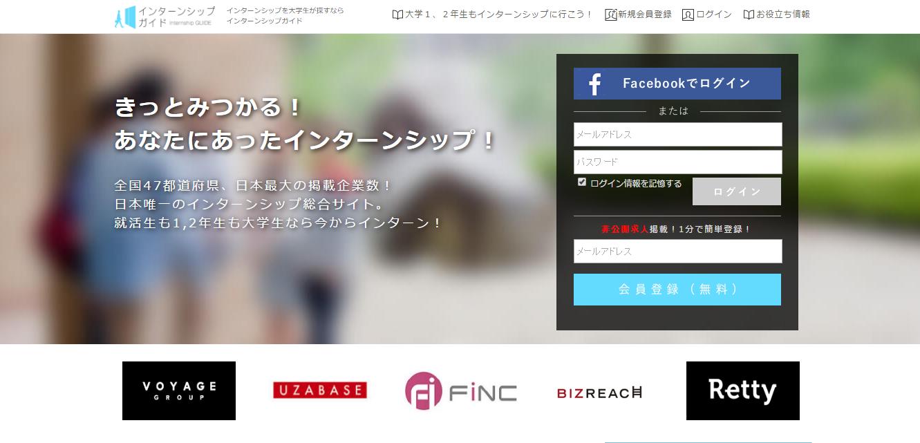 インターンシップガイド(株式会社futurelabo)