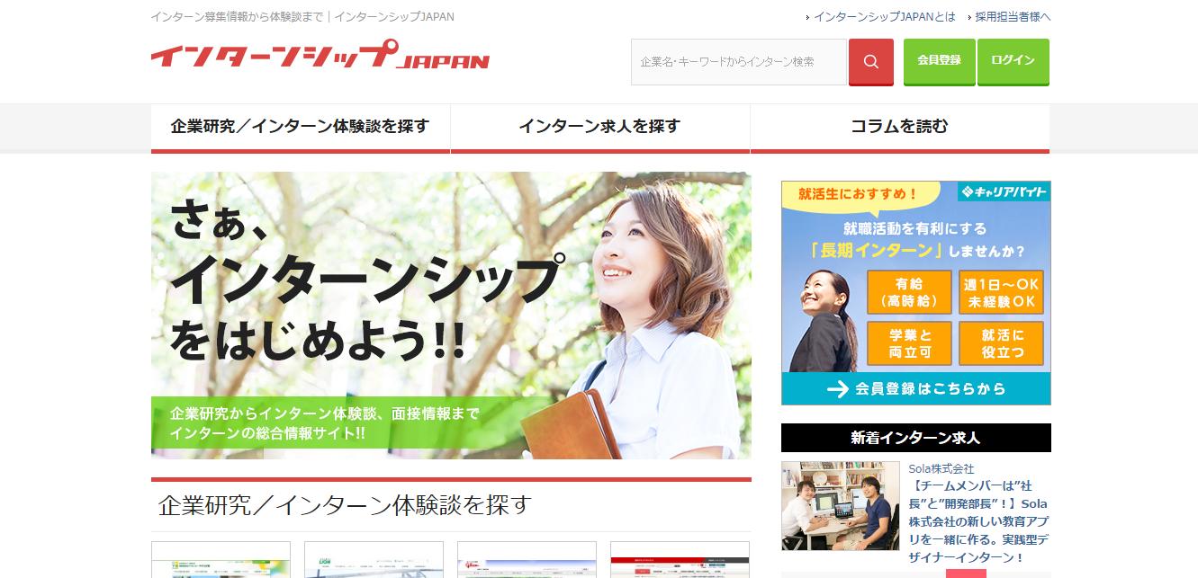 インターンシップJAPAN(株式会社アイタンクジャパン)
