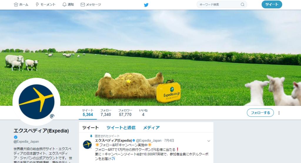エクスペディア(Expedia) twitter