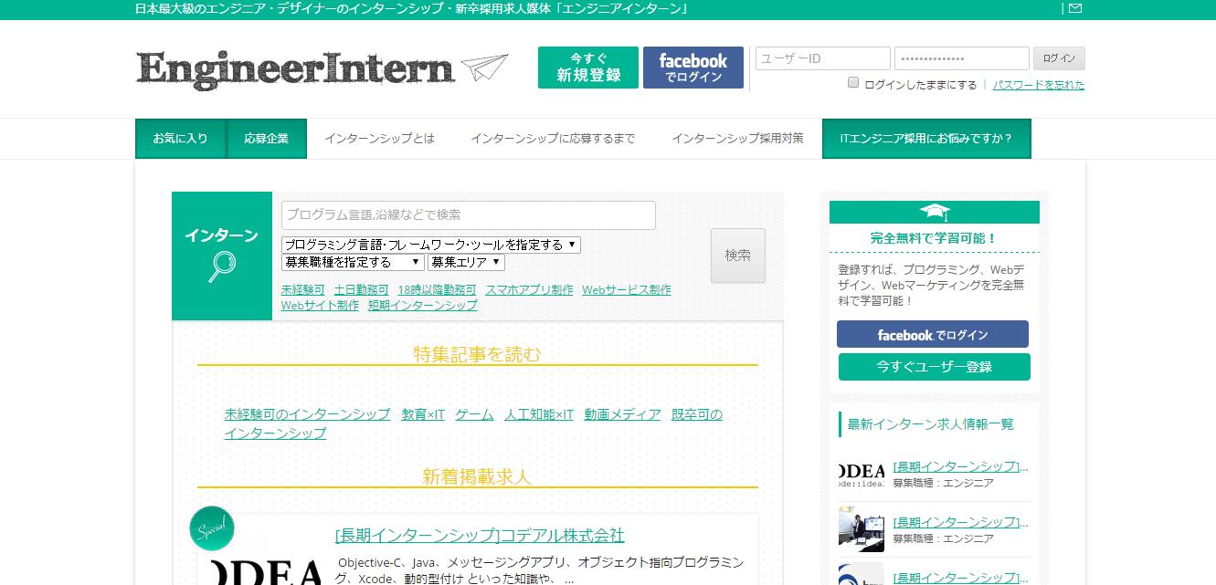 エンジニアインターン(コデアル株式会社)