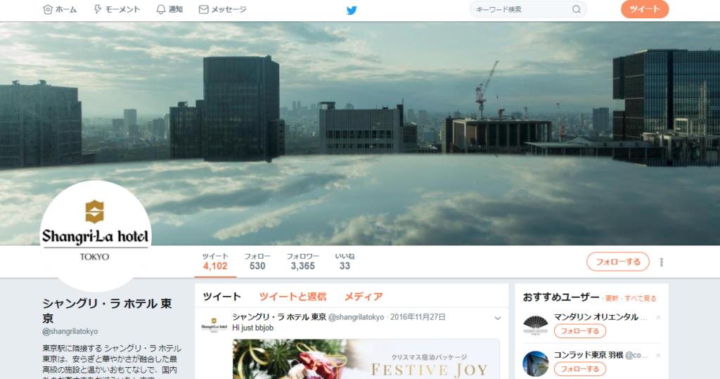 シャングリ・ラ ホテル 東京 twitter