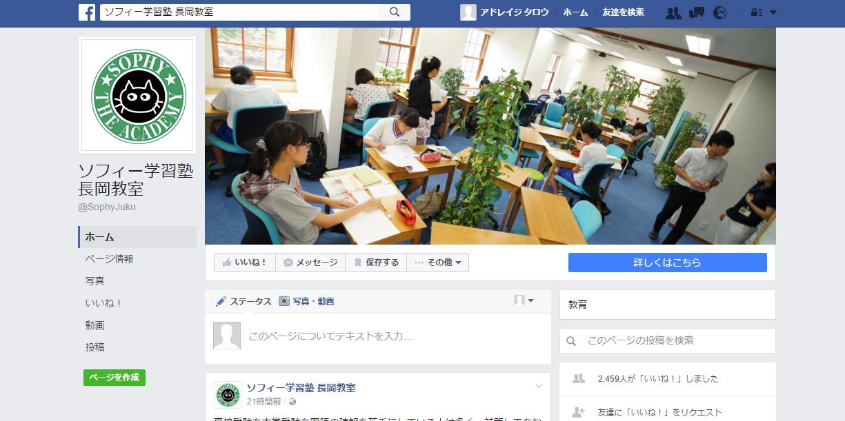 ソフィー学習塾-長岡教室