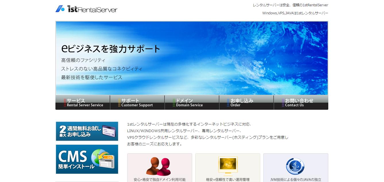 ファーストレンタルサーバー(1stRentalServer)