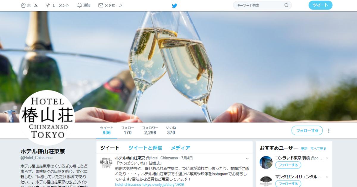 ホテル椿山荘東京 twitter