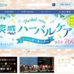 マッサージのWebマーケティング&Web集客(サイト制作編)
