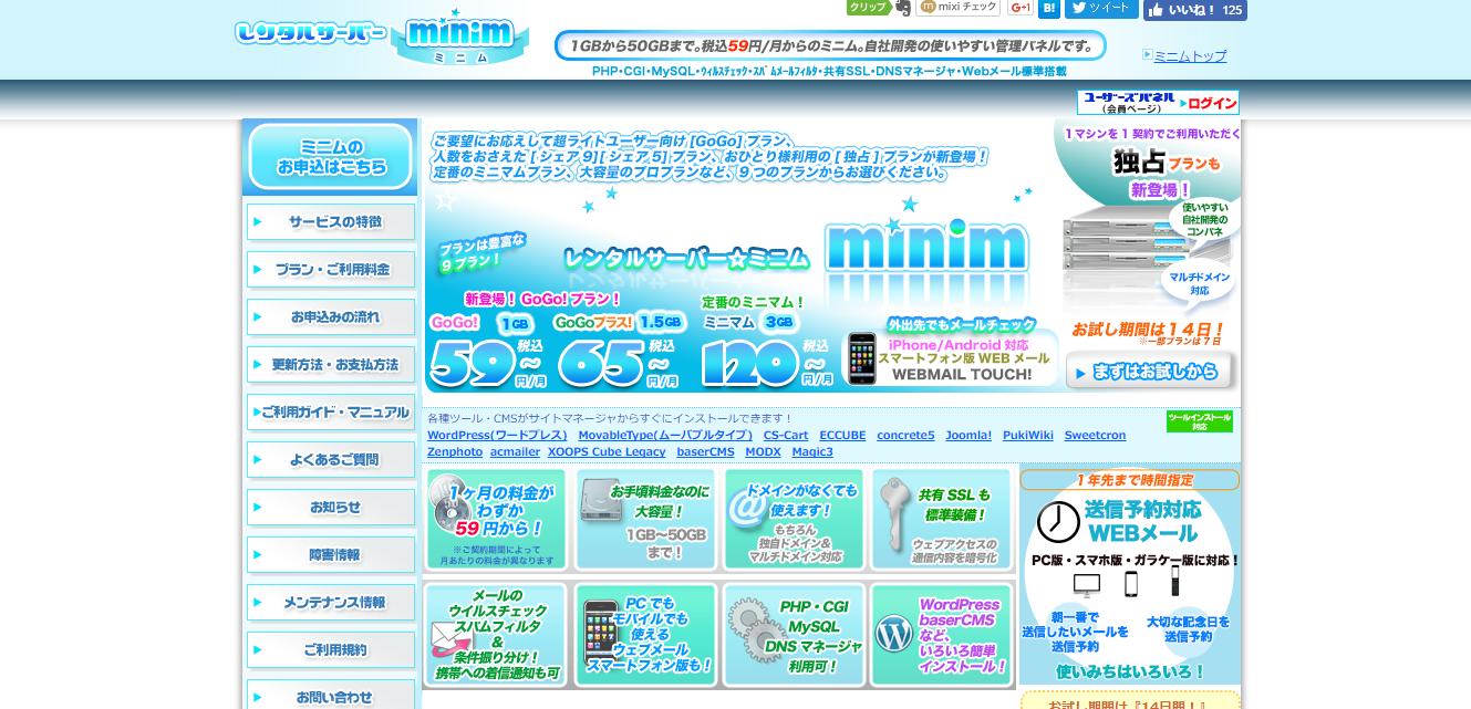 レンタルサーバー ミニム(minim)