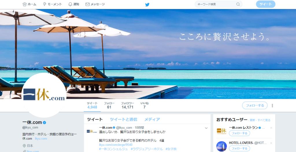一休.com twitter