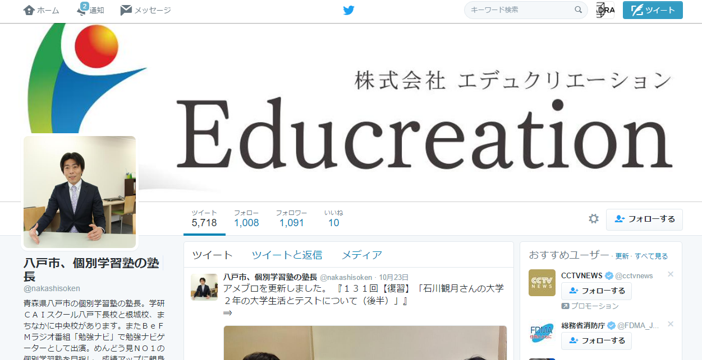 八戸市、個別学習塾の塾長