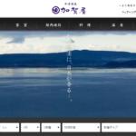 ホテルのWebマーケティング&Web集客(サイト制作編)